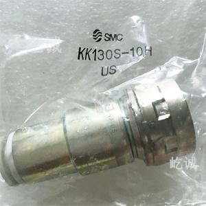 日本SMC原装正品连接器KK130S-10H
